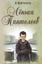 Ленька Пантелеев