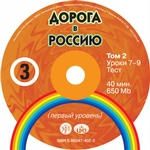Дорога в Россию. Первый сертификационный (СД №2)