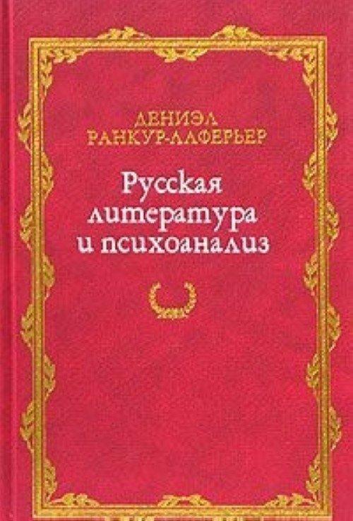 Русская литература и психоанализ