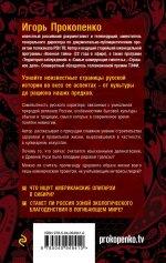 Русские булки. Великая сила еды