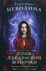 Плащ для Красной Шапочки: роман