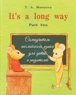 It`s a long way. Самоучитель английского языка для детей и родителей. Часть 2