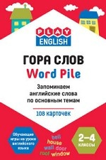 Play English. Word pile. Гора слов. Запоминаем английские слова по основным темам. 2-4 классы. Обучающая игра
