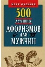 500 лучших афоризмов для мужчин. Карманная книга