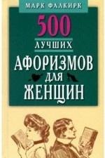 500 лучших афоризмов для женщин. Карманная книга