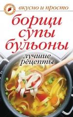 Борщи, супы, бульоны.Лучшие рецепты
