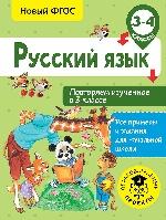 Русский язык 3-4кл [Повторяем изученное в 3кл]