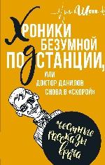 Байки доктора Данилова