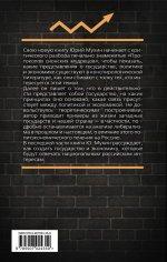 Протоколы несионских мудрецов. Что такое государство и экономика