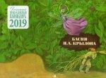 """Иван Крылов: Детский православный настенный календарь на 2019 год """"Басни"""""""