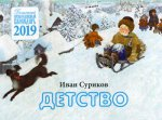 Детский православный (настенный) календарь 2019. Детство