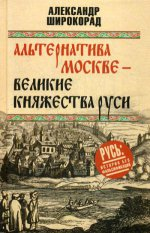 Альтернатива Москве. Великие княжества Руси