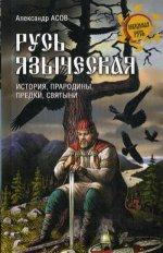 Русь языческая.История, прародины, предки, святыни