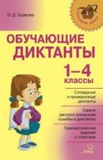 Обучающие диктанты 1-4кл