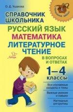 Справ-ик школьника 1-4кл Рус. яз, матем.,лит.чтен