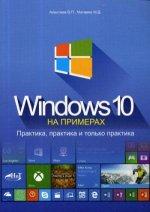 Windows 10 на примерах. Практика, практика