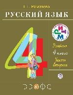 Русский язык 4кл [Учебник ч2] РИТМ ФП