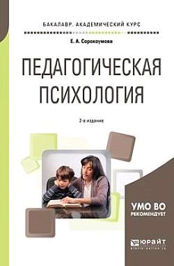 Педагогическая психология 2-е изд. , испр. И доп. Учебное пособие для академического бакалавриата