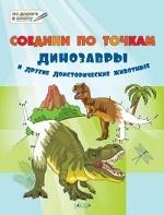 Соедини по точкам. Динозавры и другие доисторические животные