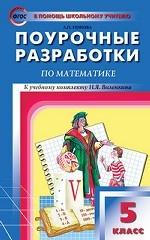 Поурочные разработки по математике. 5 класс. К учебному комплекту Н. Я. Виленкина. ФГОС