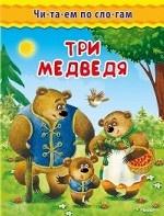 Читаем по слогам. Три медведя