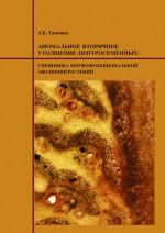 Аномальное вторичное утолщение центросеменных: специфика морфофункциональной эволюции растений