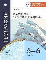 География 5-6кл Тем. и итог. контроль [Р/т]