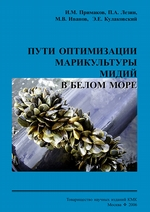 Пути оптимизации марикультуры мидий в Белом море