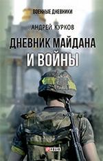Дневник Майдана и Войны