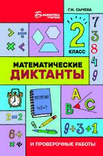 Математические диктанты и проверочные работы. 2 класс