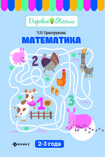 Математика. 2-3 года. Учебное пособие