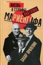 Жизнь и строфы Анатолия Мариенгофа