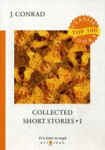 Collected Short Stories 1 = Cборник рассказов 1: на англ.яз