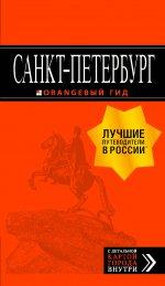 Санкт-Петербург: путеводитель + карта. 12-е изд., испр. и доп