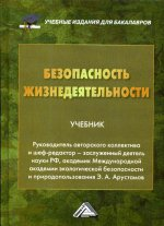 Безопасность жизнедеятельности: Учебник для бакалавров. 20-е изд., перераб. и доп