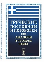 Греческие пословицы и поговорки и их аналоги в русском языке