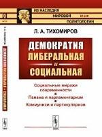 Демократия либеральная и социальная. Выпуск №100