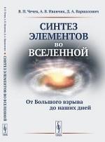 Синтез элементов во Вселенной. От Большого взрыва до наших дней