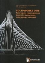 SolidWorks 2016: Трехмерное моделирование деталей и выполнение электронных чертежей