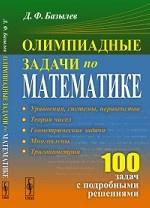 Олимпиадные задачи по математике: 100 задач с подробными решениями