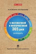 С математикой и информатикой 365 дней. Книга-календарь