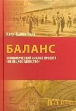 """Баланс: экономический анализ проекта """" Немецкое единство"""""""