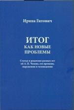 Итог как новые проблемы. Статьи и рецензии разных лет об А. П. Чехове, его времени, окружении и чеховедении