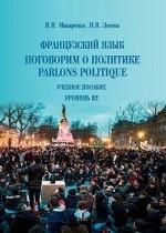 Французский язык: поговорим о политике. Parlons politique. Учебное пособие. Уровень B2