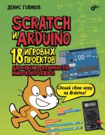 Scratch и Arduino. 18 игровых проектов для юных программистов микроконтроллеров