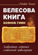 Велесова книга. Боянов гимн