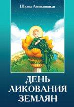 Шалва Александрович Амонашвили. День ликования землян