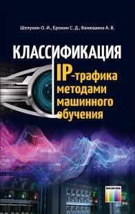 Классификация IP-трафика методами машинного обучения / Под ред. профессора О. И. Шелухина