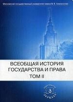 Всеобщая история государства и права. Учебник. В 2-х томах. Том 2: Новое время. Новейшее время