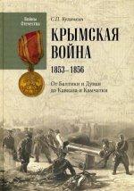 Крымская война.1853-1856